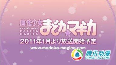 《魔法少女》2011年1月开始放送