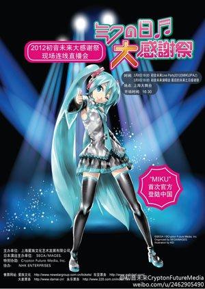 官方确定初音上海演唱会如期进行