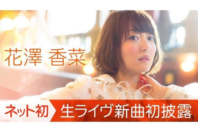 花泽香菜新专辑举办发售特别活动将披露新歌