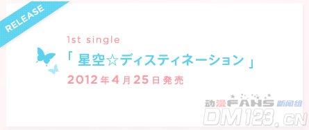 花泽香菜个人单曲于4月25日发售