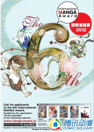 第六届国际漫画赏获奖名单已发表