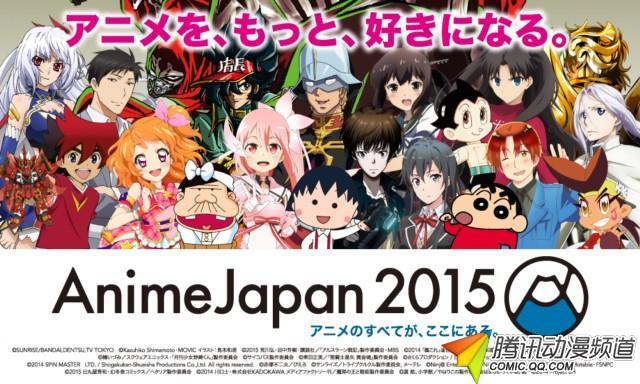 Anime Japan 2015��ӳ��Ʒ����