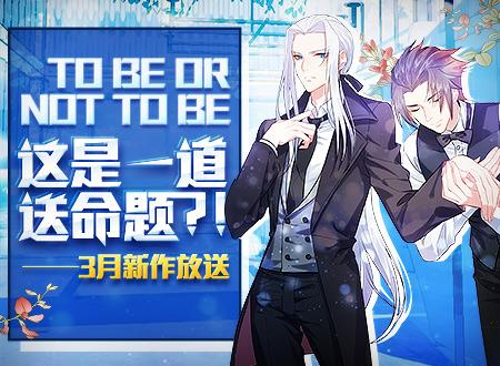 TO BE OR NOT TO BE,这是一道送命题?!