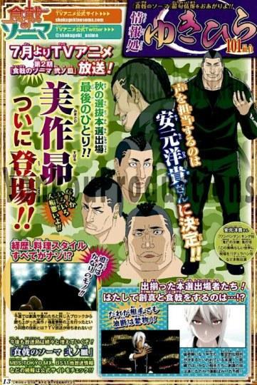 《食戟之灵》第二季重要角色详情公布