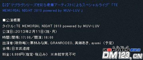 《MUV-LUV》2013纪念活动决定举办