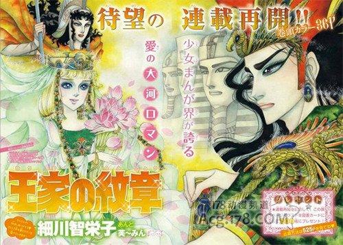 少女漫画《尼罗河的女儿》再连载