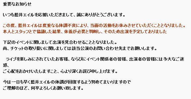 动漫歌手蓝井艾露因病暂停活动 粉丝留言祝其早日康复