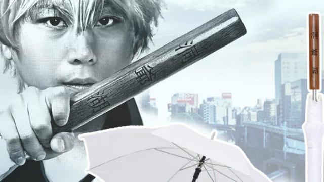 化身银时的感觉!日本商家推出帅气洞爷湖雨伞