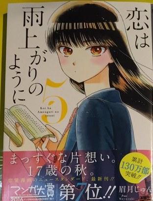 《恋如雨止》发行量突破130万册