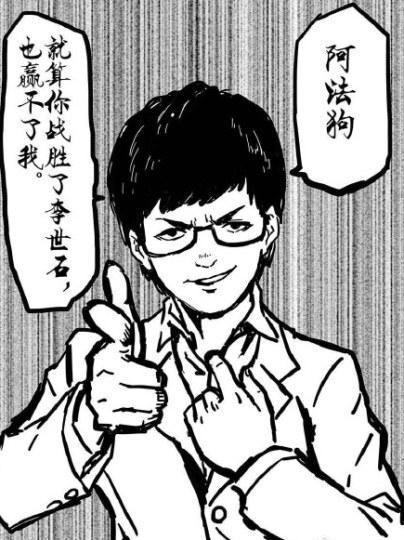 围棋天才柯洁发漫画挑衅AlphaGo
