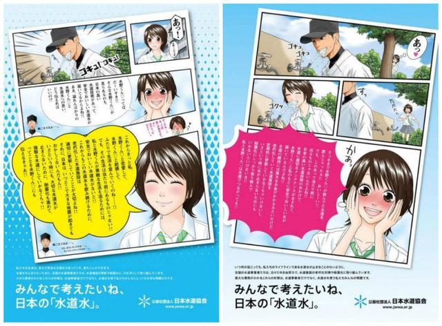 奇葩!日本自来水广告女主竟是跟踪狂