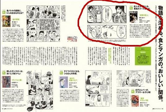 """《巨人》入选文化生活杂志""""美食漫画""""特集"""