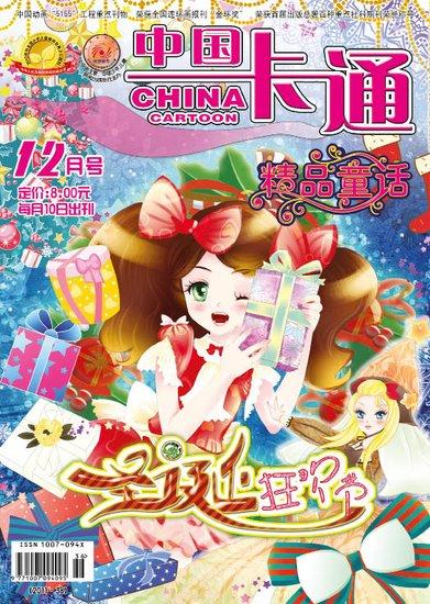 中国卡通·精品童话版简介