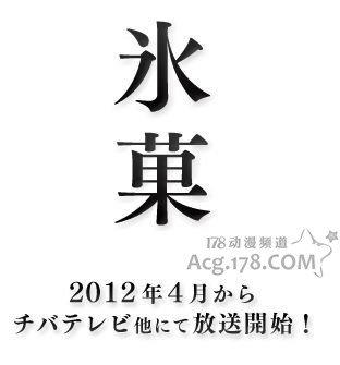 京都新作《冰果》已公布上映日期