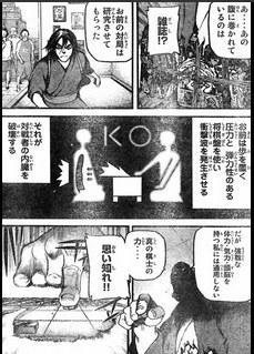 《进击巨人》作者的将棋漫画太迷