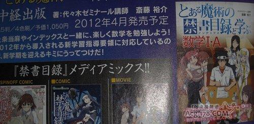 日本推出《魔法禁书目录》参考书