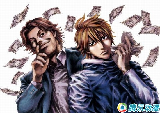 你想成为多有钱的人?[拜金]漫画化