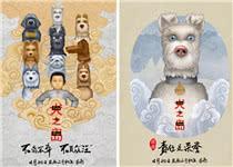 每只狗都有自己的个性 《犬之岛》公开中国风海报