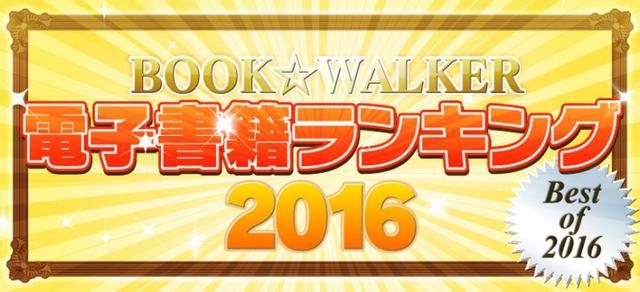 《地下城》登顶!日本综合电子书网站发布2016年阅读量排名