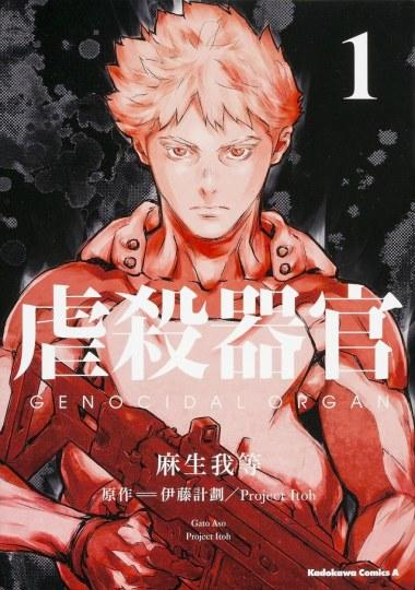 伊藤计划《虐杀器官》《调和》漫画第1卷发售