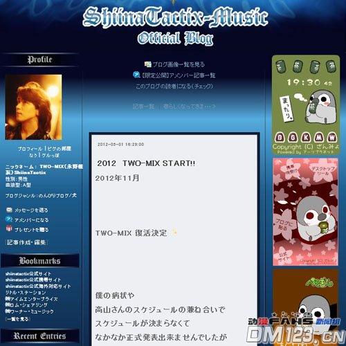音乐组合TWO-MIX复活!11月再活动