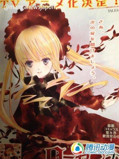 《蔷薇少女》新作动画确定为TV动画