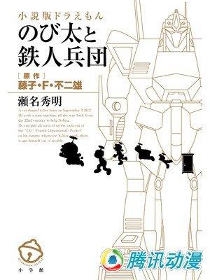 国民漫画[哆啦A梦]首度小说化决定