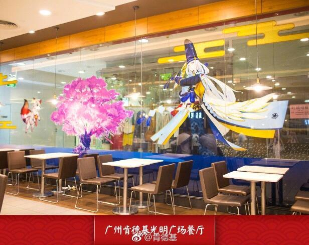 抵达欧洲!——暨阴阳师肯德基活动广州站图片