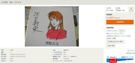 江口 寿史 漫画