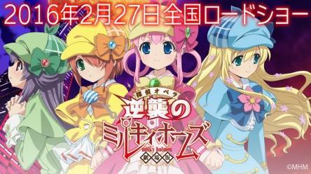 《侦探歌剧福尔摩斯》剧场版周末票房1600万日元