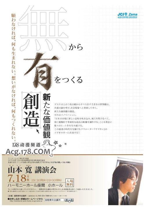 山本宽演讲会7月开场 宣传新观点