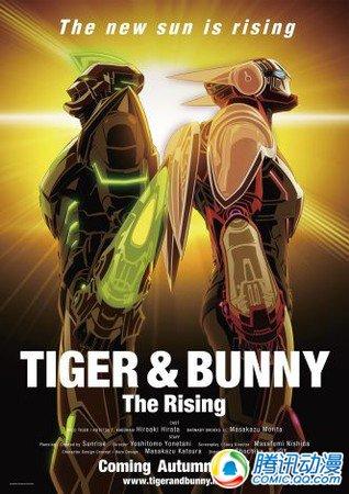 《老虎和兔子》首部剧场版多国上映