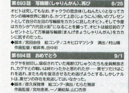 《火影忍者》8月TV动画情报 双写轮眼卡卡西终于登场