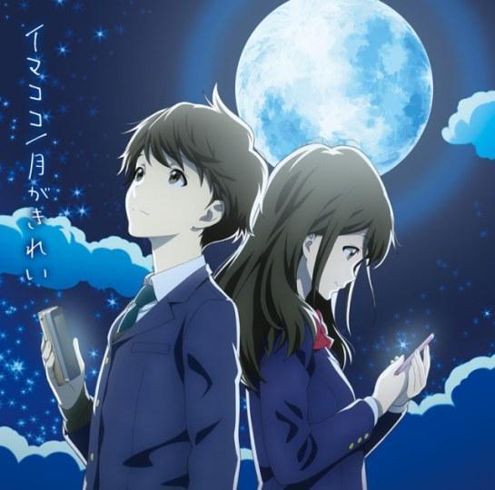 日宅:《月色真美》中的场景才是普通人的青春