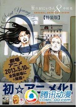 《圣哥传》2013年将发售第9卷漫画