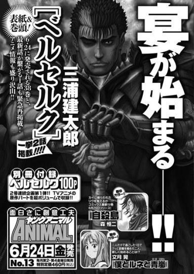 《剑风传奇》漫画连载将连续刊载两话