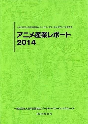 日本2014动漫产业报告公布 中国成市场救星