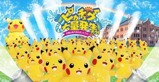 横滨「皮卡丘大量发生中」活动将于8月7日到8月14日举行