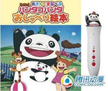 动画《熊猫家族》40周年发售绘本