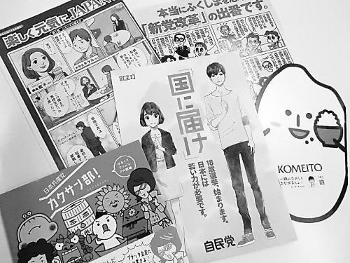 日本自民党拉票漫画被批肤浅