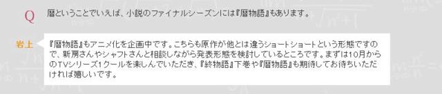 《终物语》预告公布 首集为1小时特别篇