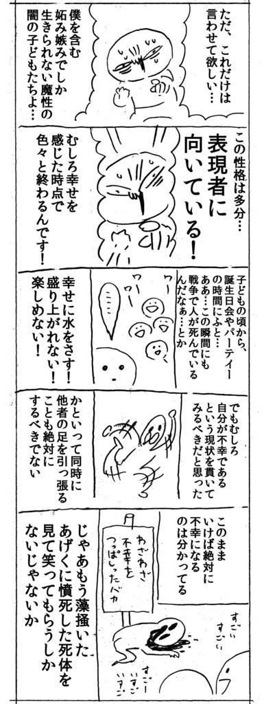 如何看待别人幸福的漫画走红日本网络