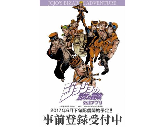 《JOJO的奇妙冒险》官方APP将于6月下旬上线