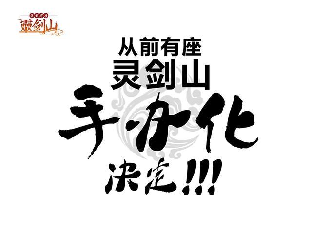 《灵剑山》手办化决定!!