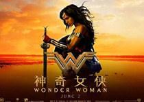 《神奇女侠》释出全新中文海报 或6月2日同步北美上映