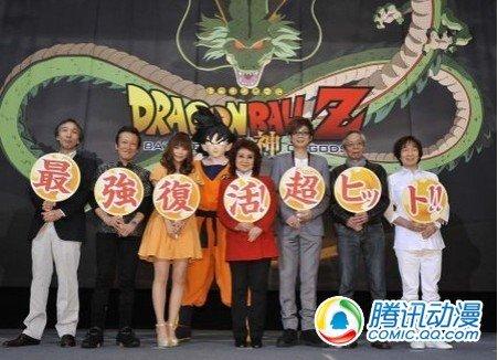 剧场版《龙珠Z》首映动员达56万人