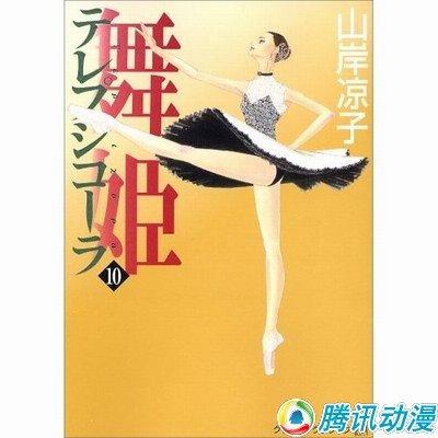 山岸凉子芭蕾漫画[舞姬]宣布完结