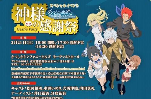 「在地下城邂逅」将推OVA动画
