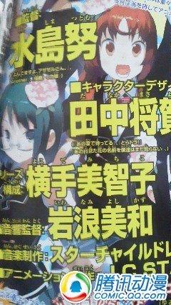 久米田《女子落》动画阵容公开!