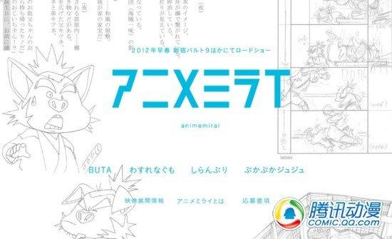 """""""动画未来2013""""四大作品企划出炉"""